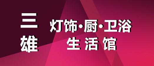 sanxiong2