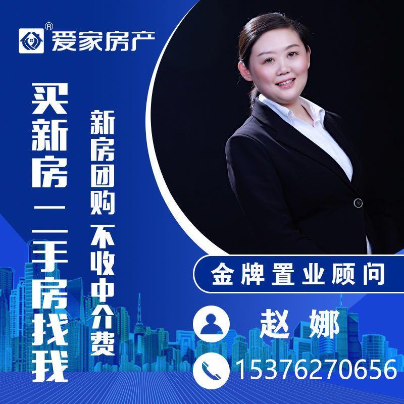 邹平经纪人赵娜